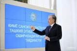 Шавкат Мирзиёев: Пришло время, чтобы эта отрасль создавала добавленную стоимость