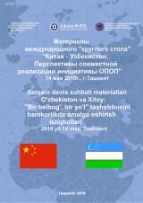 Материалы международного «круглого стола» «Китай-Узбекистан: перспективы совместной реализации инициативы ОПОП»