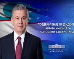 Праздничное поздравление молодежи Узбекистана