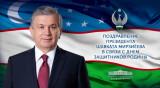 Праздничное поздравление в связи с 29-летием образования Вооруженных Сил Республики Узбекистан и Днем защитников Родины