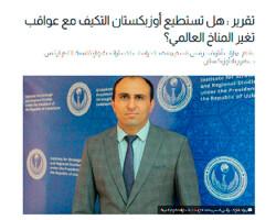 Международное сотрудничество Узбекистана для совместного преодоления негативных последствий изменения климата в фокусе внимания СМИ Кувейта