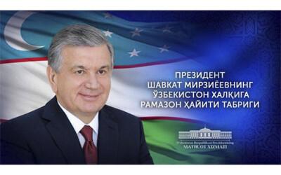 Поздравление народу Узбекистана с праздником Рамазан хайит