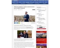 «Узбекские реформы: секреты экономического роста на фоне пандемии»