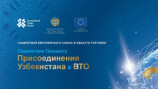 Запущен проект «Содействие процессу присоединения Узбекистана к ВТО»