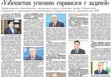 Узбекистан успешно справился с задачей