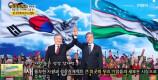 Руководители Корейско-Узбекской бизнес-ассоциации: «Мы хотим служить мостом для компаний Республики Корея, которые хотят войти в Узбекистан»