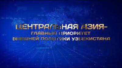 Товарооборот Узбекистана с соседними странами резко вырос