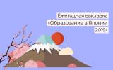 В Ташкенте прошла выставка «Образование в Японии – 2019»