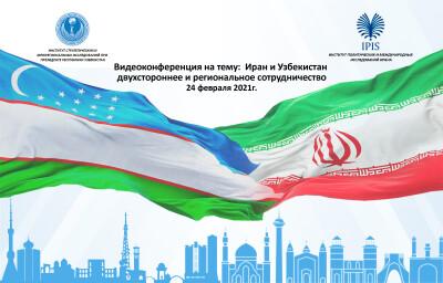 Эксперты Узбекистана и Ирана обсудили перспективные направления сотрудничества