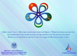 «Круглый стол» на тему «Центральноазиатская пятёрка»: Перспективы развития долгосрочного регионального сотрудничества по итогам второй Консультативной встречи Глав государств Центральной Азии