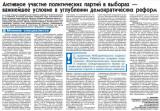 Активное участие политических партий в выборах - важнейшее условие в углублении демократических реформ