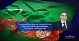 Президент Туркменистана направил письмо Президенту Узбекистана
