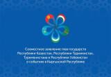 Совместное заявление глав государств Республики Казахстан, Республики Таджикистан, Туркменистана и Республики Узбекистан о событиях в Кыргызской Республике