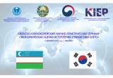 В Ташкенте состоится научно-практический семинар «Экономическая оценка вступления Узбекистана в ВТО»