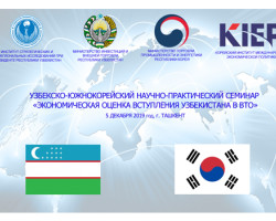"Tashkent to host scientific-practical workshop on ""Economic evaluation of Uzbekistan's accession to the WTO"""