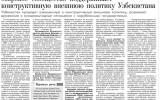Мировое сообщество поддерживает конструктивную внешнюю политику Узбекистана