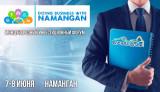 В рамках форума Doing business with Namangan подписаны контракты на сумму $320 млн.