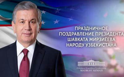 Поздравление народу Узбекистана с праздником Навруз