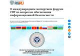 Международный экспертный форум СНГ по вопросам обеспечения информационной безопасности в фокусе внимания СМИ России