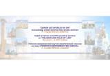 Пресс-релиз к проведению Узбекско-Американского научно -практического семинара – «Религия и верховенство закона»