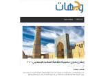 Оманская газета рассказала об объявлении Бухары культурной столицей исламского мира 2020 года