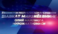 Послание Президента Республики Узбекистан Шавката Мирзиёева Олий Мажлису