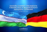 Состоится саммит лидеров Узбекистана и Германии