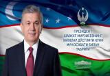 Поздравление народу Узбекистана с Днем дружбы народов