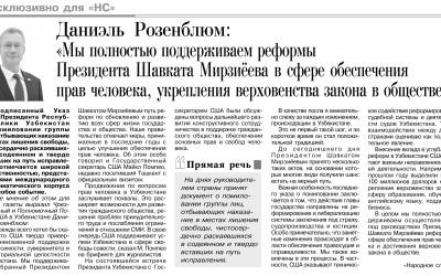 Даниэль Розенблюм: «Мы полностью поддерживаем реформы Президента Шавката Мирзиёева в сфере обеспечения прав человека, укрепления верховенства закона в обществе»