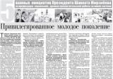 5 важных инициатив Президента Шавката Мирзиёева по организации социальной, духовно-просветительской работы по новой системе