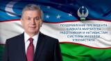 Работникам и активистам системы махалли Узбекистана