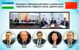 ИСМИ: в рамках ОПОП Узбекистан заинтересован в максимальном раскрытии транспортного  потенциала Центральной Азии
