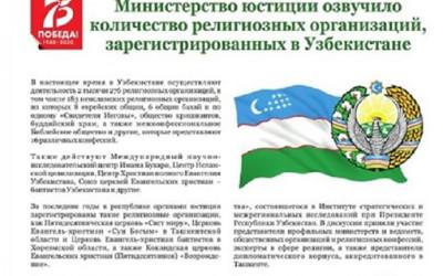 Узбекистан – страна религиозной толерантности