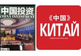 Реформы в Узбекистане в фокусе китайских СМИ