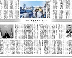 Международные инициативы Узбекистана в фокусе внимания японских СМИ