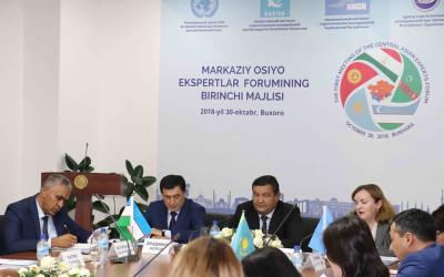 В Бухаре завершил свою работу начавшийся  в Ташкенте первый Центральноазиатский экспертный форум