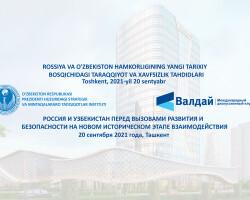 Программа конференции клуба «Валдай» и Института стратегических и межрегиональных исследований при Президенте Республики Узбекистан