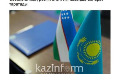 Новости УзА на страницах СМИ Казахстана