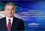 Поздравление Президента народу Узбекистана  с праздником Рамазан хайит