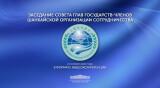 Президент Республики Узбекистан примет участие в саммите ШОС