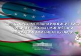 Кавказ мусулмонлари идораси раиси Ўзбекистон Президентини Наврўз билан табриклади