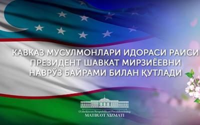 Председатель Управления мусульман Кавказа поздравил Президента Шавката Мирзиёева с праздником Навруз
