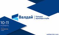 """В Самарканде пройдет Азиатская Международная конференция дискуссионного клуба """"Валдай"""""""