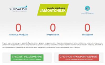 Запускается онлайн-платформа для оперативного реагирования на запросы населения