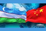 Узбекистан и Китай:  новые грани сотрудничества и развития