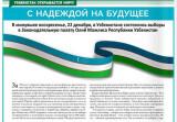 Израильские СМИ об итогах парламентских выборов в Узбекистане