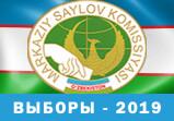 Парламентские выборы в Узбекистане: взгляд из Казахстана