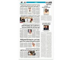 Участие Узбекистана в крупных региональных инвестиционных инфраструктурных проектах в фокусе внимания кувейтской прессы