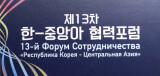 Совместное заявление по итогам 13-го Форума сотрудничества «Республика Корея - Центральная Азия»