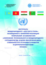 "THE MATERIALS OF THE INTERNATIONAL ""ROUND TABLE"" DEDICATED TO THE ADOPTION OF THE UN GENERAL ASSEMBLY RESOLUTION ON ""STRENGTHENING REGIONAL AND INTERNATIONAL COOPERATION FOR ENSURING PEACE, STABILITY AND SUSTAINABLE DEVELOPMENT IN CENTRAL ASIA""."